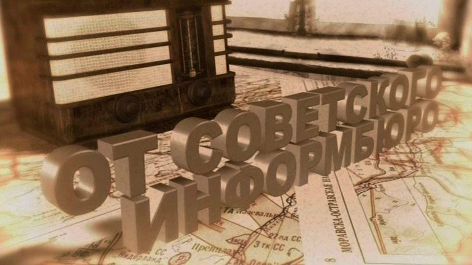 От-Советского-информбюро1.jpg