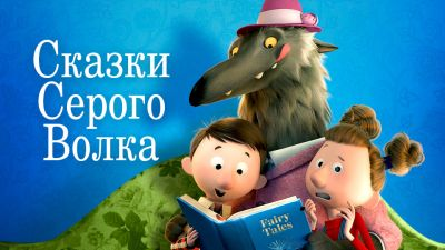 Сказки-серого-волка.jpg