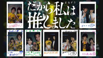 Bittersweet_Tale_Otaku_01.jpg