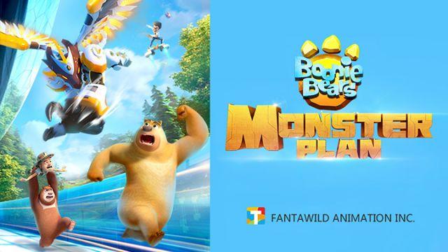Boonie-Bears-Monster-Plan-Title.jpg