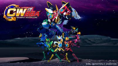 Celestial-Warriors-IV-Banbao-Adventure-title.jpg