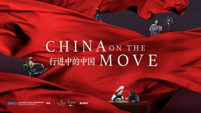 China-On-The-Move.jpg
