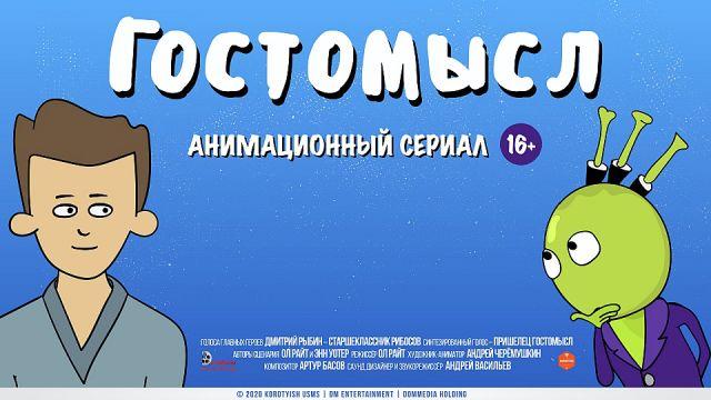 Gostomyisl_series_Korotyish_DomMedia_poster_960x540_Rus.jpg
