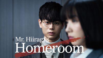 MrHiiragisHomeroomKV_Logo.jpg