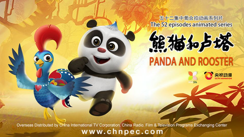 Panda-and-Rooster.jpg
