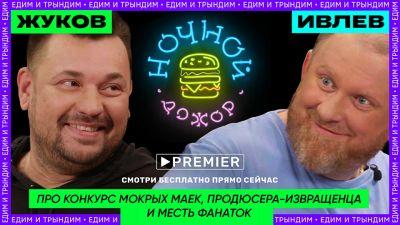 Premier-dozhor-zhukov-PR.jpg