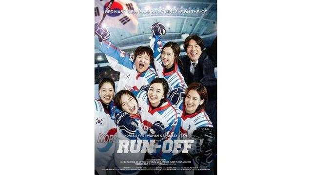 Run-off.jpg