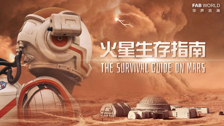 The-Survival-Guide-on-Mars.jpg