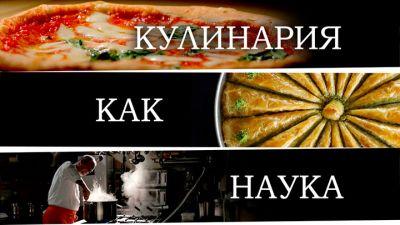 kulinariya.jpg