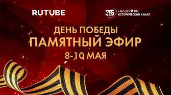 RUTUBE и «365 дней ТВ» запустят многочасовой памятный прямой эфир ко Дню Победы